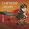 中国屋         (Chinese Room)