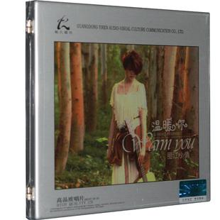 怡人唱片丽江小倩温暖你CD2014新专辑我会想起你