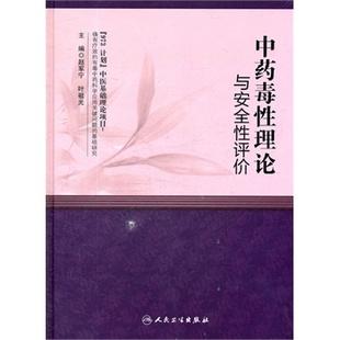 正版 中药毒性理论与安全性评价 赵军宁,叶祖光  人民卫生出版社 9787117151399