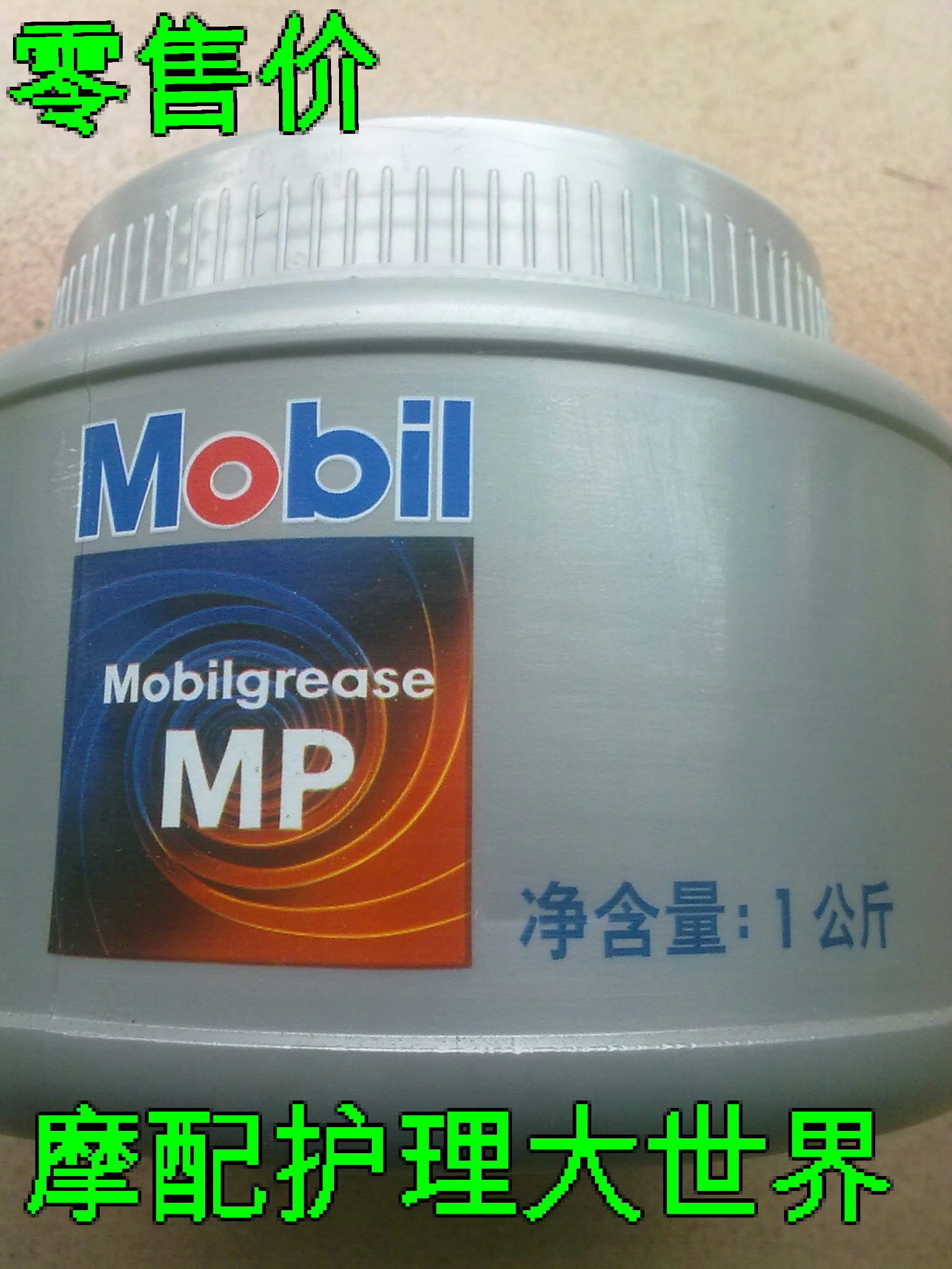 Mobil MP 1kg