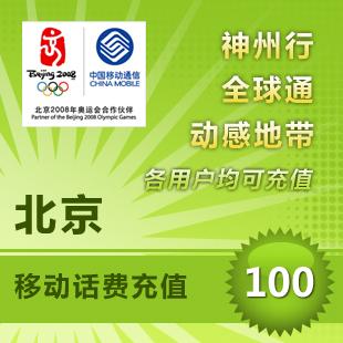 北京移动100元/手机充值/移动话费充值/话费充值自动充值10分钟内