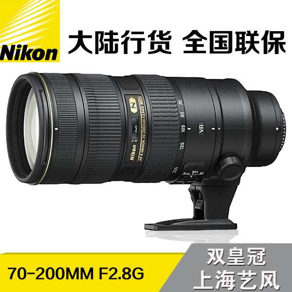 SLR объектив   Nikon AF-S 70-200mm F2.8G VR II free shipping new and original for niko lens af s nikkor 70 200mm f 2 8g ed vr 70 200 protector ring unit 1c999 172