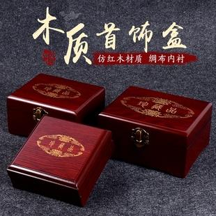 首饰盒木质玉镯盒子镯子佛珠把件玉器文玩手镯高档珠宝包装盒批发