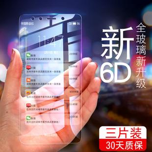 小米8钢化膜 红米s2手机全屏覆盖8se蓝光防摔爆x6红米6a贴膜新款小米6x无白边6D米八水凝滴刚化玻璃全包边mce