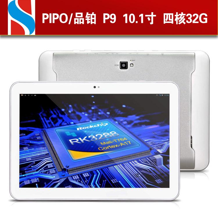 Планшет Pipo  P9 WIFI 32GB RK3288 Gps pipo p4 в воронеже