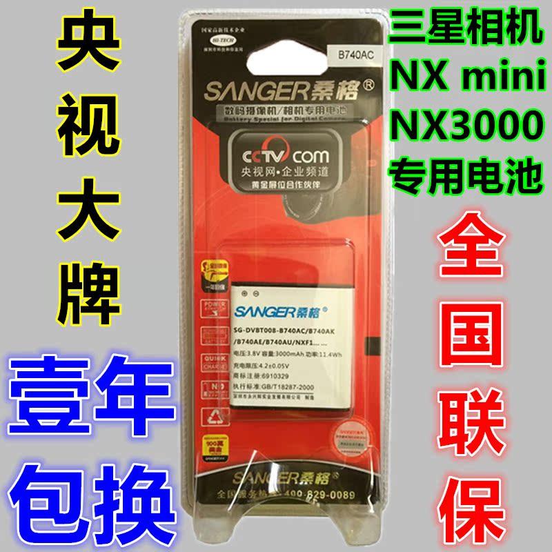 Аккумуляторы для цифровых фото- и видео- камер Sanger NX Mini 3300 3000 Nxmini Nxf1 740AC аккумуляторы для цифровых фото и видео камер samsung digimax u ca u ca3 uca4 u ca5 uca5 v10