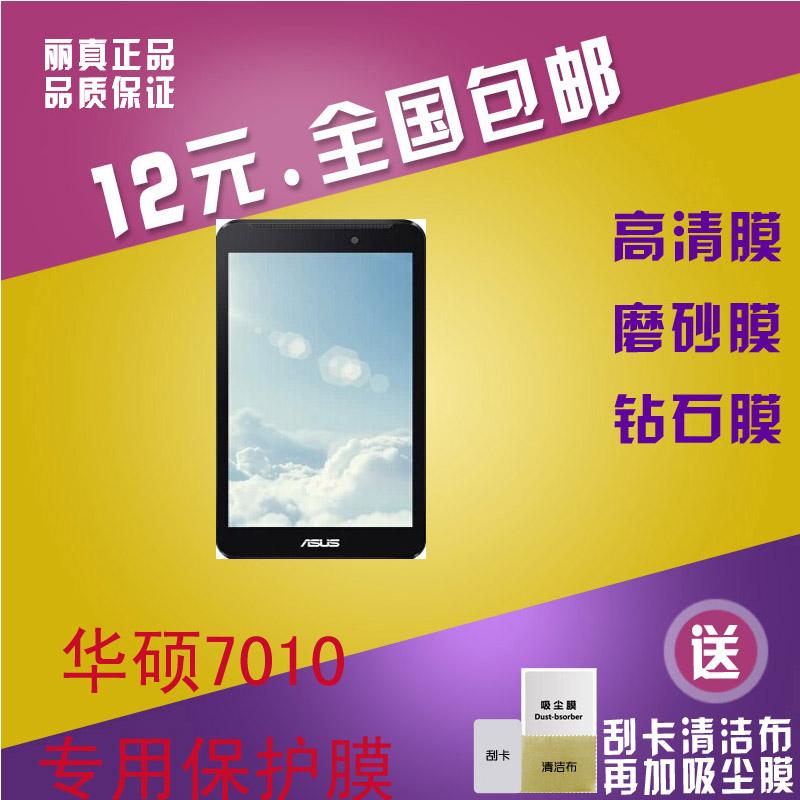 Защитная пленка для экрана 华硕k012贴膜fonepad fe7010cg 保护膜 7寸手机膜平板电脑专用膜
