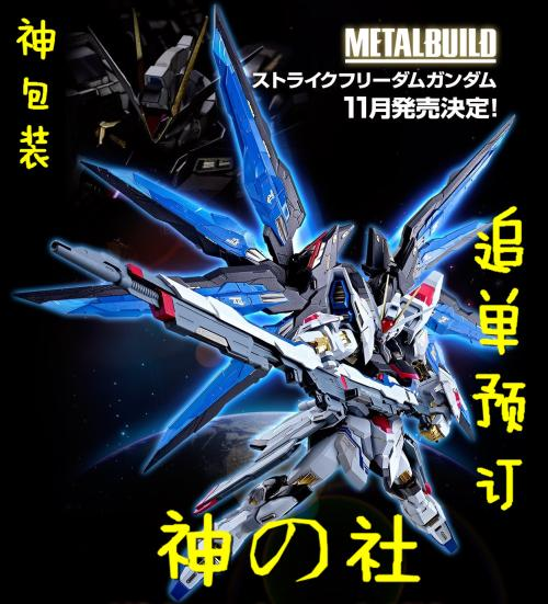 Игрушки из сериалов Gundam   Metal Build MB Strike Freedom ручка waterman s0636930