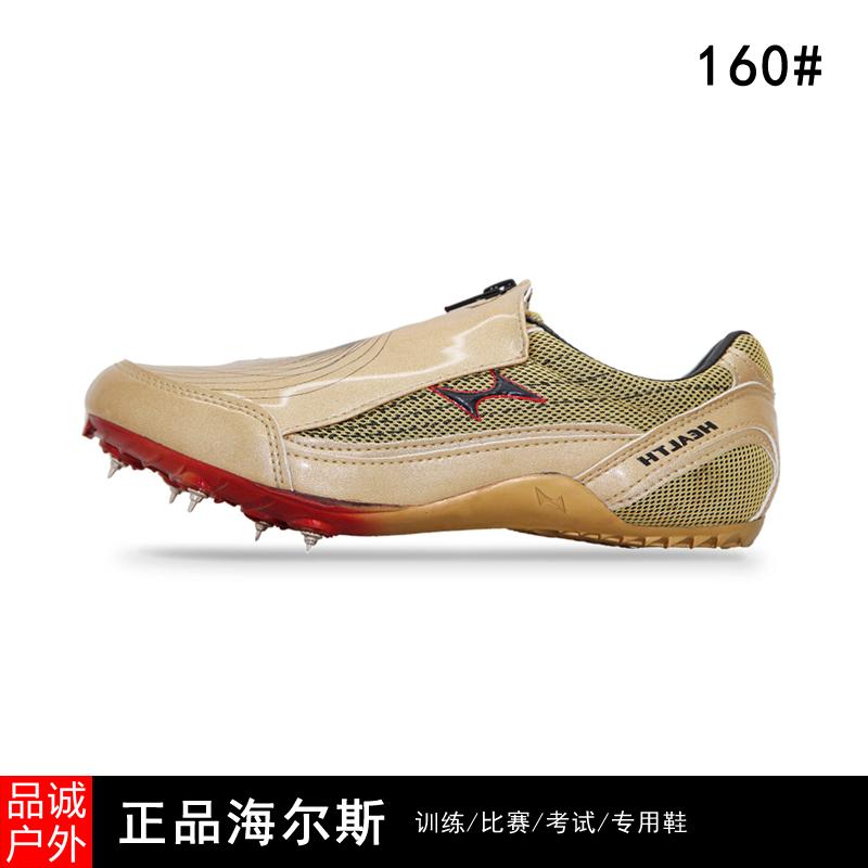 Обувь для легкой атлетики Health 160 концентрат health