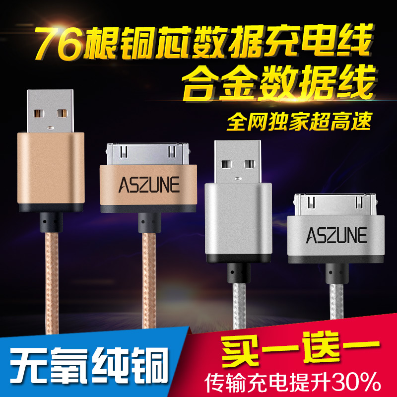 Кабель для передачи данных Aszune  Iphone4 Ipad2 Ipad3 Touch4 Iphone4s apple защитная плёнка для ipad iphone 4 sticker iphone4s adidas i4 iphone4s