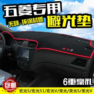 新五菱宏光V/S1/S 荣光V/S征程仪表盘防晒垫工作台遮阳避光垫改装