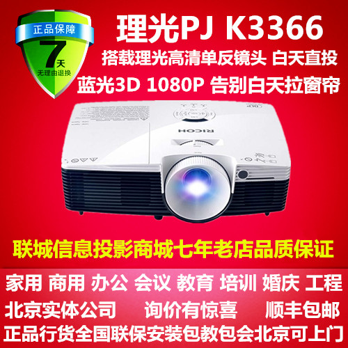 Проектор Ricoh  PJK3366 3D 1080P business preferred pro lenovo