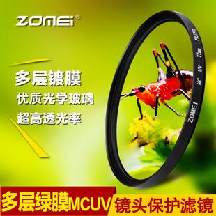 卓美uv镜40.5 49 52 55 58 62 67 72 77 82mm适用于佳能尼康索尼超薄多层镀膜MC-UV 单反相机镜头保护滤镜