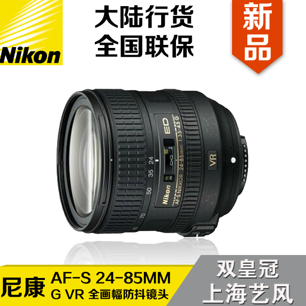 SLR объектив   Nikon/AF-S 24-85mm F/3.5-4.5 ED VR new nikon d5500 digital slr camera body with nikon af s dx 18 55mm f 3 5 5 6g vr ii lens