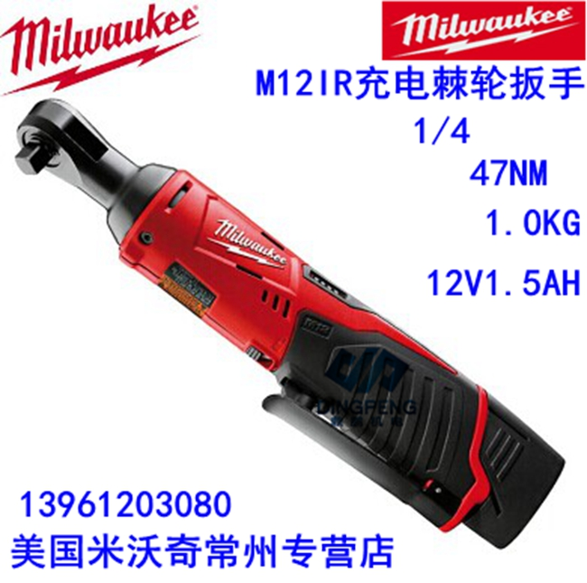 Ударный гайковерт United States Mi Woqi  Milwaukee M12IR 90 игрушки united states cupipi 12 dooodolls plush doll
