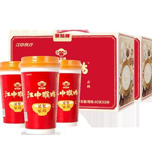 【送8杯】江中猴菇米稀杯装冲饮养胃早餐食品猴姑米糊即食燕麦片