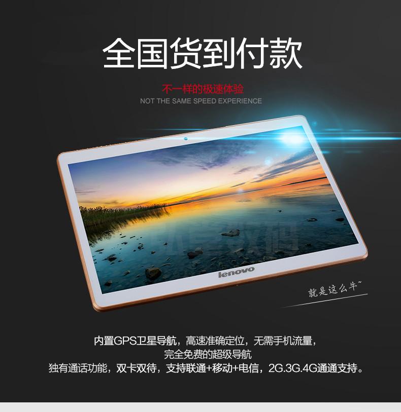 [正品折扣]Lenovo/联想S600010寸平板电脑手机八核4G通话GPS导航