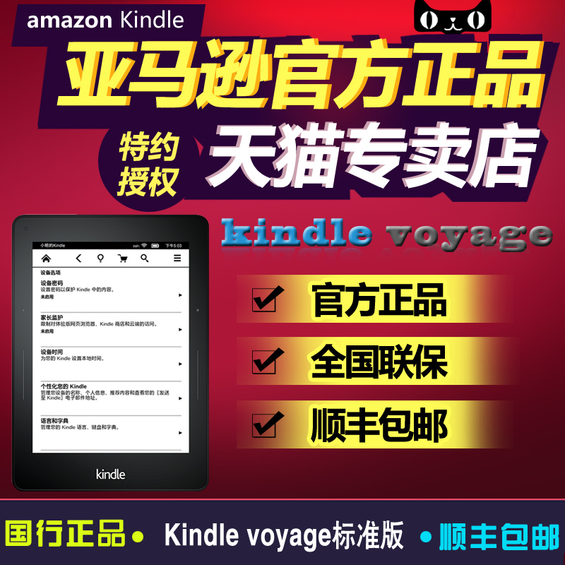 Электронная книга Kindle  New Voyage электронная книга braun e5 80g