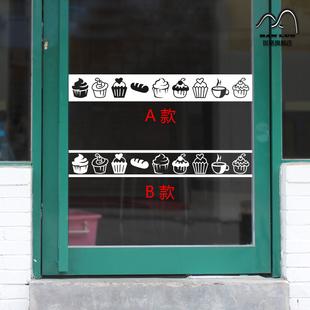 面包房玻璃门花边防撞条蛋糕店玻璃腰线烘焙馆橱窗装饰贴纸墙贴画