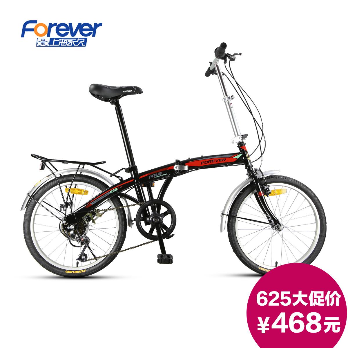 складной велосипед FOREVER qj009 v 20 QJ009 you said forever