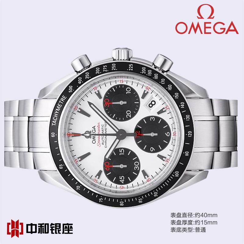 Часы Omega  323.30.40.40.04.001