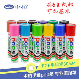 中柏POP广告笔30mm唛克笔水马克笔美工绘图海报大号粗笔头彩色笔