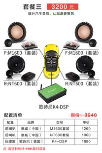 澳达龙南昌惠威套装喇叭歌诗尼汽车音响改装6.5寸升级免费安装