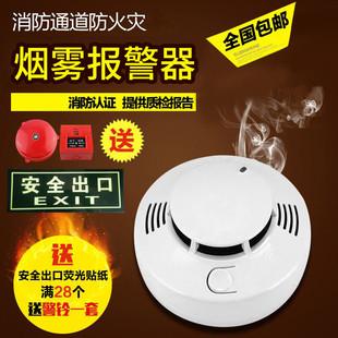 厨房烟雾报警器家用探测无线火灾感应消防3c认证商用烟感报警器