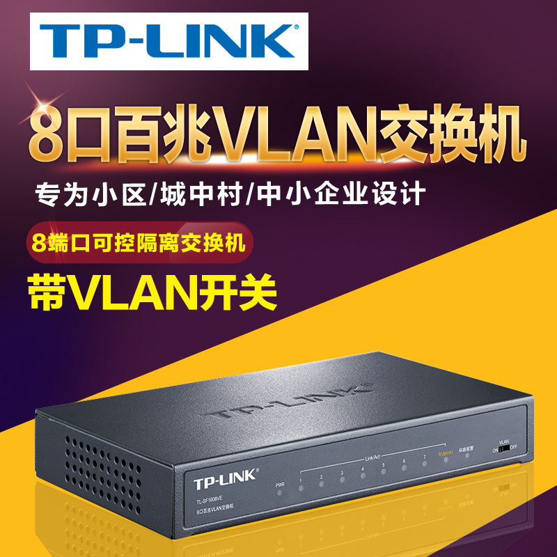 цена на Коммутатор TP /Link  TP-LINK TL-SF1008VE VLAN