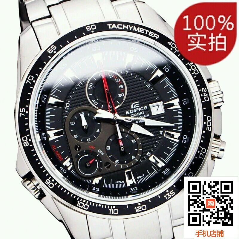 Часы Casio  -EDIFICE EF-545D-1AV