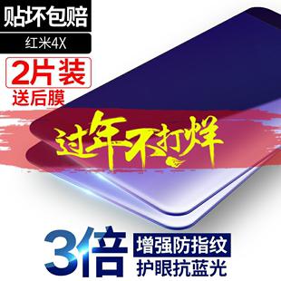 小米红米4x钢化膜note4X高配版非全屏抗蓝光防摔note3手机note5a