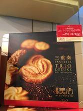 香港代购 美心西饼三重奏礼盒曲奇 杏仁条 甜心酥38件年货-美心杏仁条