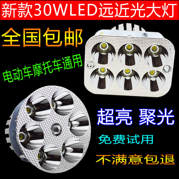 30W headlights Led 12vled 30wLED 7 inch 80w round led headlights high