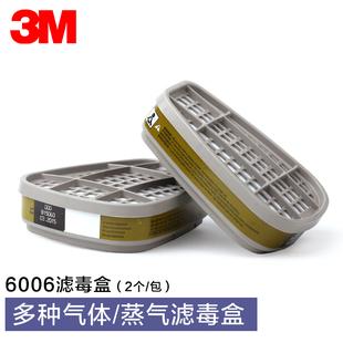 3M 6006多用气体/蒸气滤毒盒 综合气体滤毒盒 功能全面
