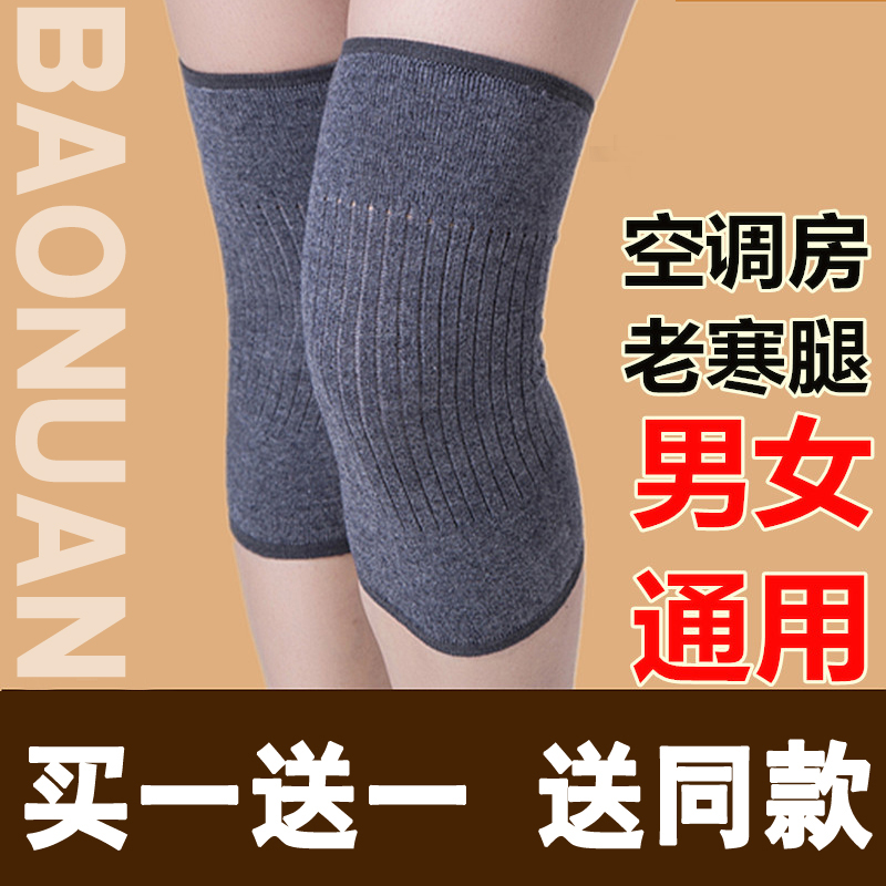 保暖护膝盖关节女士 羊绒哪个牌子好