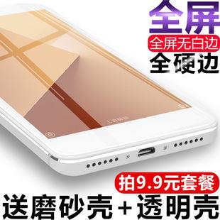 小米红米NOTE5A高配标准版NOTE5钢化膜5PLUS手机S2保护NOTE4X全屏覆盖4X玻璃4A高清NOTE4贴4超薄透明无白边硬