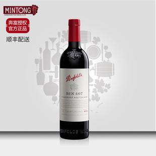 富邑授权正品澳洲奔富penfolds BIN407赤霞珠干红葡萄酒 原瓶进口