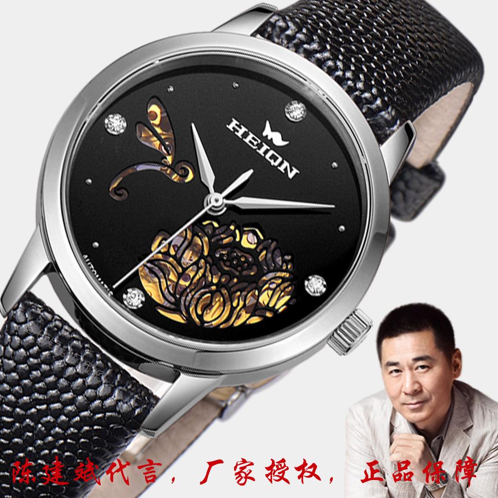 Часы Heiqn  9639