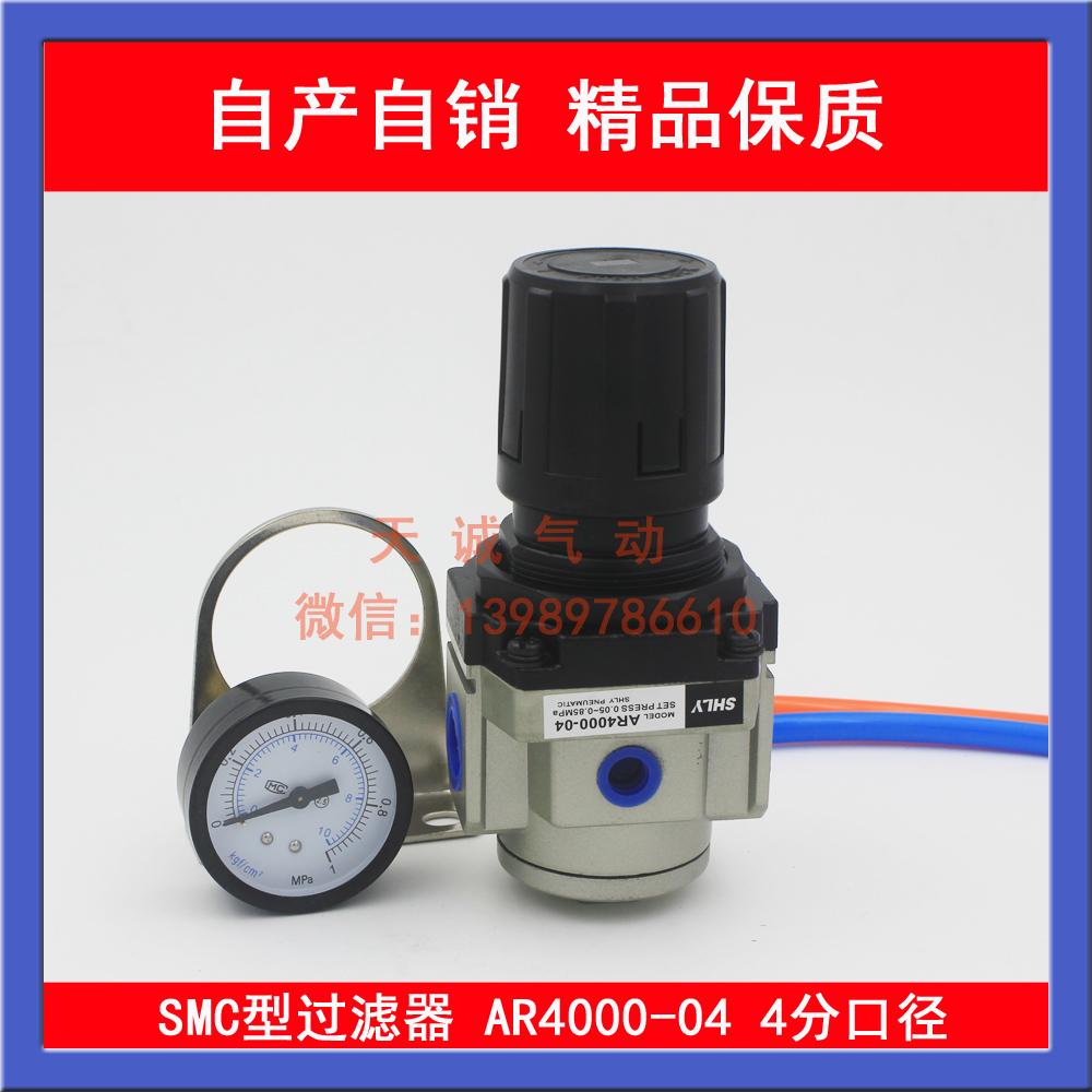 Пневматические детали SMC AR4000-04