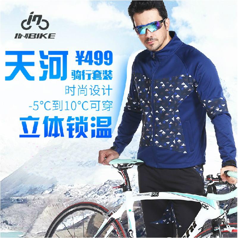 Одежда для велоспорта Inbike Tianhe