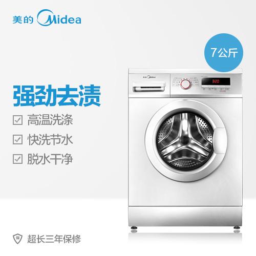 Midea/美的7公斤滚筒洗衣机MG70-V1210E