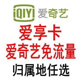 电信爱享卡爱奇艺大王网卡视频免流量vip手机号码电话上网卡会员