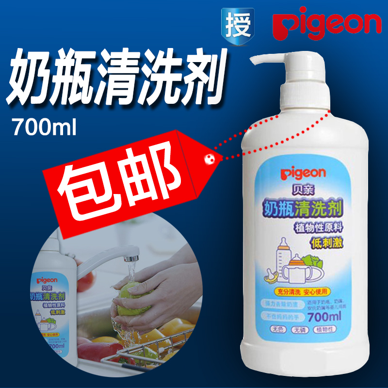 Pigeon ma27 700ML pigeon english