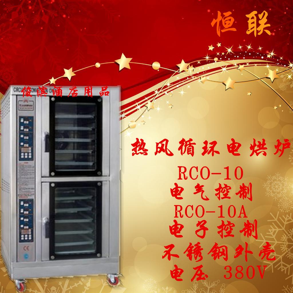 цена на Электрический духовой шкаф   RCO-10