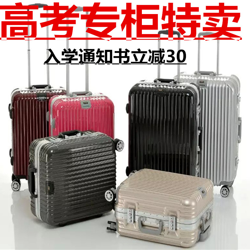 [51促销]铝框18寸拉杆箱万向轮20登机箱26寸e日本ITO旅行箱男女
