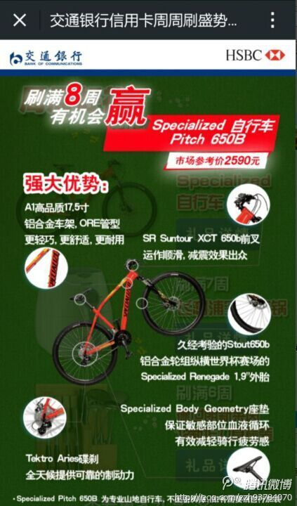 Горный велосипед SPECIALIZED 15 Pitch 650B