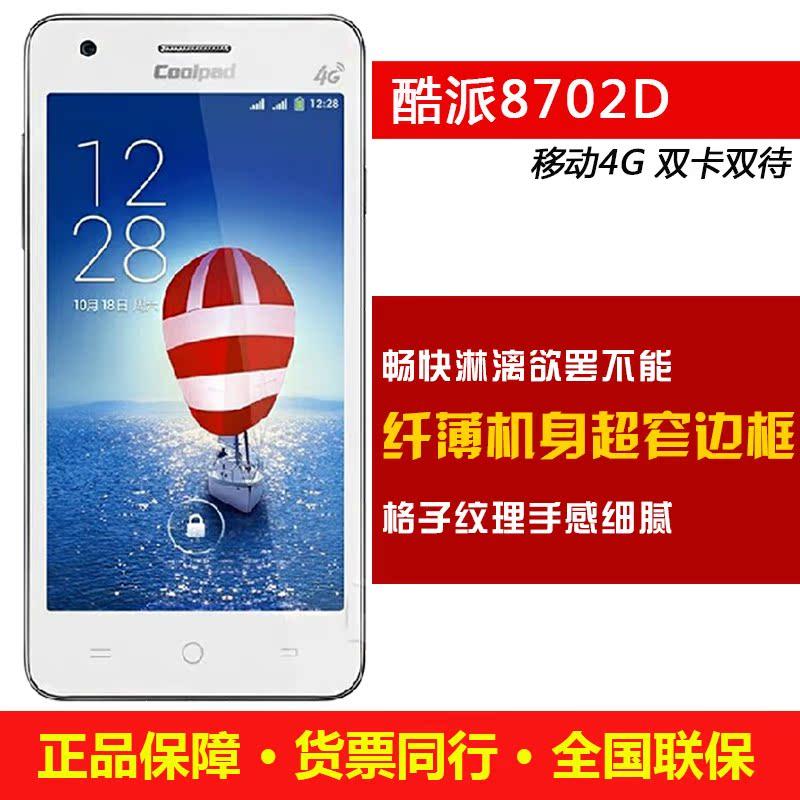 Мобильный телефон Coolpad  8702D 4g мобильный телефон coolpad f2 4g lte mtk6592 1 7 2g 16g qualcomm 4 4