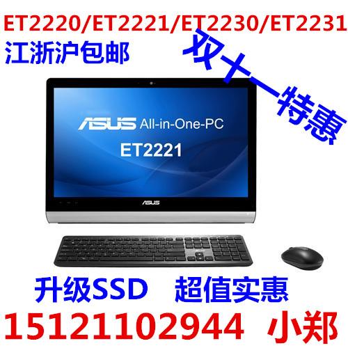 где купить Монитор ASUS  ET2230INK-B002RWC003RET2221INTH-B004R ET2232IUK дешево