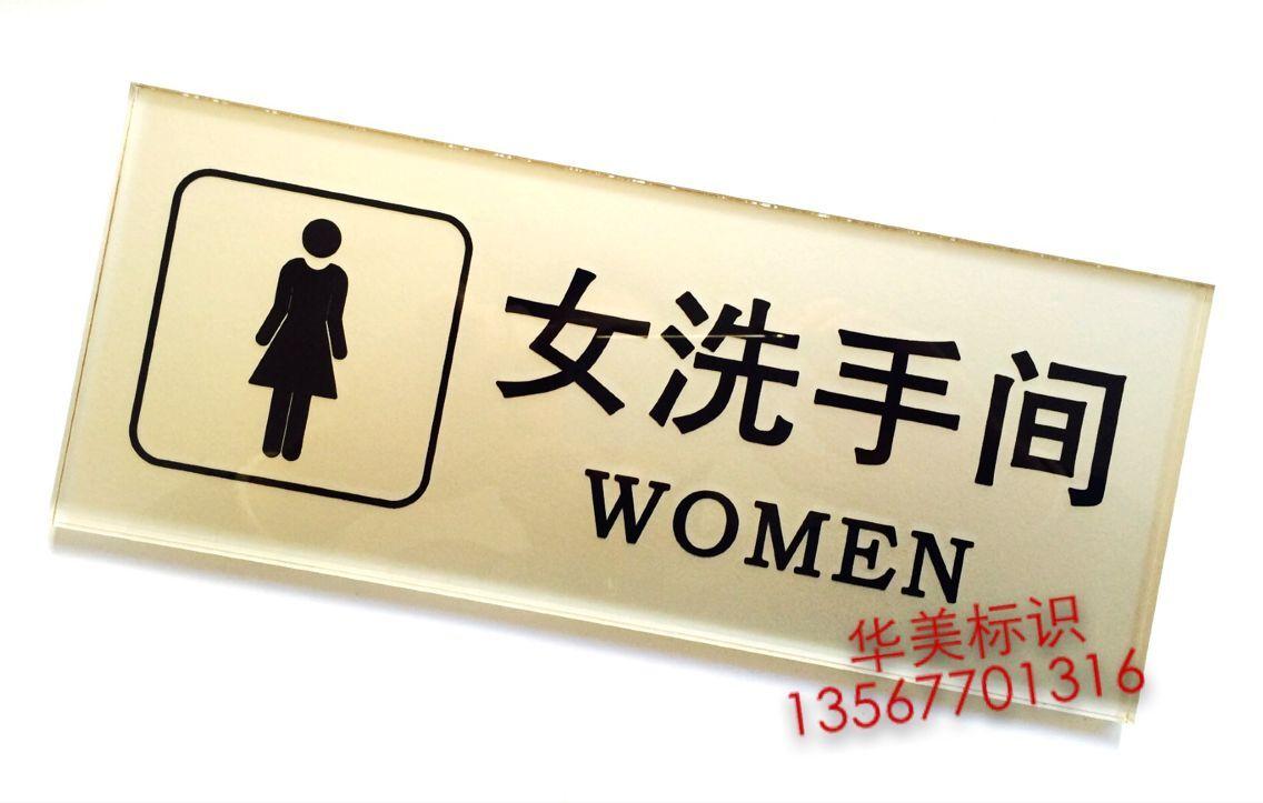Табличка на входную дверь   WC табличка на входную дверь wc