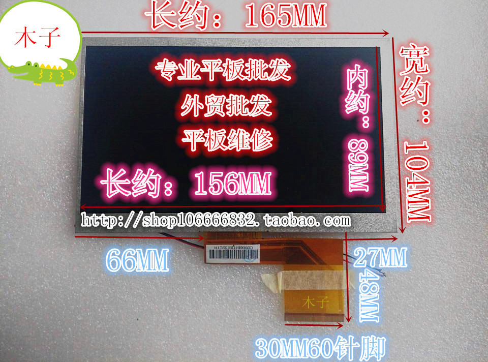 Фото Запчасти для планшетных устройств FPC070-TD-01 XX запчасти